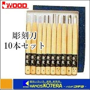 【IWOOD アイウッド】彫刻刀 G-2 10本組セット|handskotera