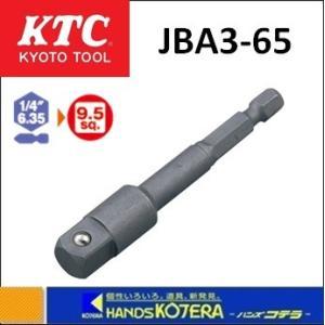 【KTC】【京都機械工具(株)】 電動インパクトドライバ用アダプタ JBA3-65|handskotera