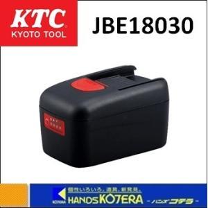 【KTC】【京都機械工具(株)】 バッテリーパック JBE18030 |handskotera