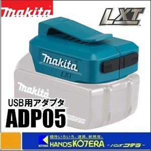 【makita マキタ】純正部品 14.4V/18V兼用 USB用アダプタ ADP05|handskotera