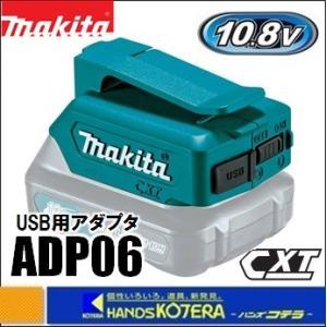【makita マキタ】純正部品 10.8Vスライド式用 USB用アダプタ ADP06|handskotera