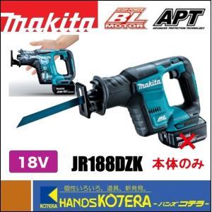 【makita マキタ】18V充電式レシプロソー JR188DZK 鉄工用ブレード+ケース付(電池・充電器別売)|handskotera