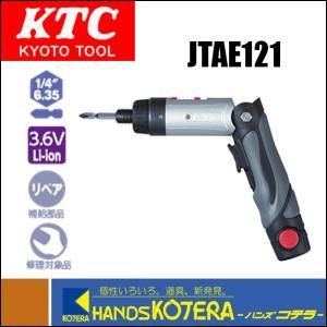 【KTC 京都機械工具(株)】 1/4″コードレスドライバセット JTAE121|handskotera
