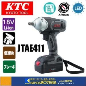 【KTC】【京都機械工具(株)】 12.7sq.コードレス トルクリミットインパクトレンチセット JTAE411|handskotera