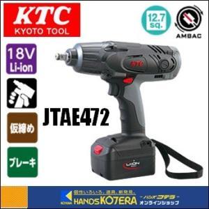 【KTC】【京都機械工具(株)】 12.7sq.ホイールナット専用コードレス トルクリミットインパクトレンチセット JTAE472|handskotera