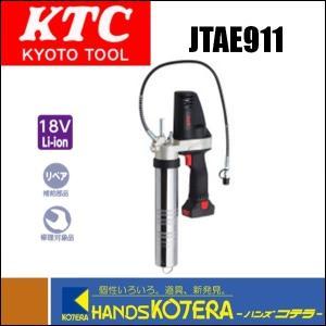 【KTC 京都機械工具】コードレスグリースガンセット JTAE911|handskotera