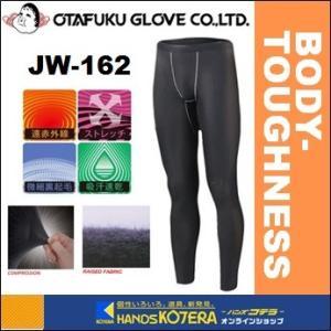 【OTAFUKU おたふく】 遠赤加工・暖か温感インナー BTパワーストレッチロングタイツ ブラック L JW-162-BK-L handskotera