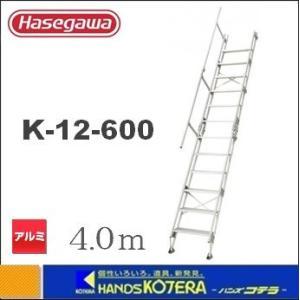 【代引き不可】【ハセガワ長谷川】Hasegawa K型 アルミ仮設階段梯子 建作くん 4.0m K-12-600|handskotera
