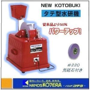 【送料無料】【ニューコトブキ】 タテ型水研機 K-33N handskotera