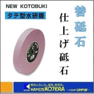 【ニューコトブキ】 タテ型水研機用替砥石 #800 仕上げ砥石 handskotera