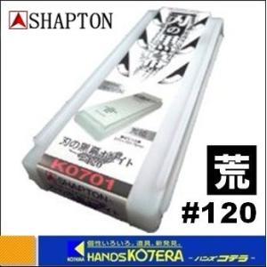 【在庫あり】【SHAPTON シャプトン】セラミック砥石 刃の黒幕 210x70x15mm #120(荒砥)ホワイト K0701|handskotera