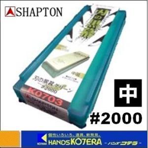 【在庫あり】【SHAPTON シャプトン】セラミック砥石 刃の黒幕 210x70x15mm #2000(中砥)グリーン K0703|handskotera