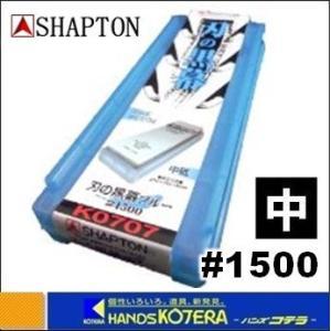 【在庫あり】【SHAPTON シャプトン】セラミック砥石 刃の黒幕 210x70x15mm #1500(中砥)ブルー K0707|handskotera