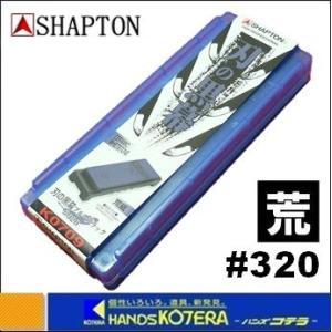 【在庫あり】【SHAPTON シャプトン】セラミック砥石 刃の黒幕 210x70x15mm #320(荒砥)ブルーブラック K0709|handskotera