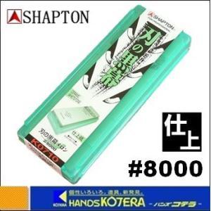 【在庫あり】【SHAPTON シャプトン】セラミック砥石 刃の黒幕 210x70x15mm #8000(仕上砥)メロン K0710|handskotera