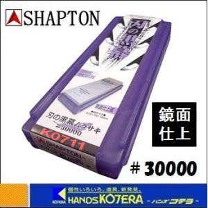 【SHAPTON シャプトン】セラミック砥石 刃の黒幕 210x70x15mm #30000(鏡面仕上砥)ムラサキ K0711|handskotera