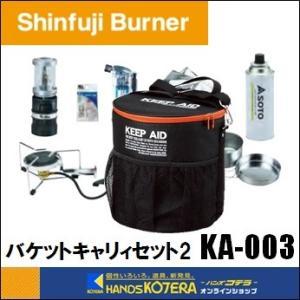 【新富士バーナー】バケットキャリィセット2 KA-003 簡易調理器セット 災害用|handskotera
