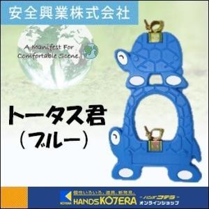 【代引き不可】【安全興業株式会社】 動物型単管バリケード トータス君 1台 かめタイプ 青 反射材あり|handskotera
