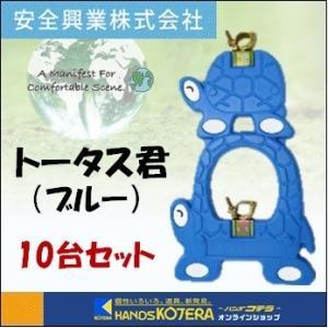 【代引き不可】【安全興業株式会社】 動物型単管バリケード トータス君 10台 かめタイプ 青 反射材あり|handskotera