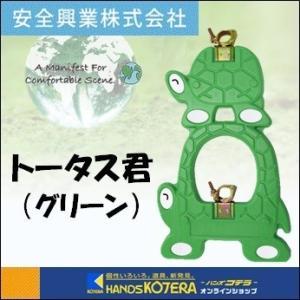 【代引き不可】【安全興業株式会社】 動物型単管バリケード トータス君 1台 かめタイプ 緑 反射材あり|handskotera