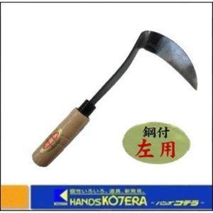 【木下刃物製作所】本鋼付 手打ち カナ 草削り 《左用》 1丁 農業|handskotera