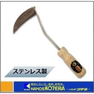 菊文字 カット鎌 (ステンレス) 農業作業用品 草削りに! (削り鎌)|handskotera