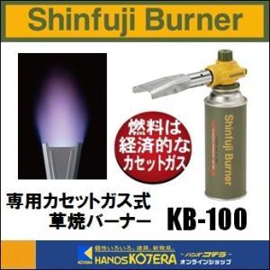 【新富士バーナー】Shinfuji Burner カセットガス式草焼バーナーCB ハンディ KB-100 Kusayaki 屋外用携帯カセットバーナー|handskotera