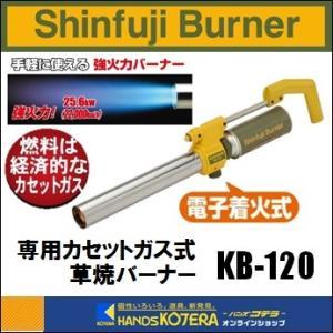 【新富士バーナー】Shinfuji Burner カセットガス式草焼バーナーCB HYPER(ハイパー) KB-120 Kusayaki 屋外用携帯カセットバーナー|handskotera