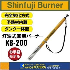 【代引き不可】【新富士バーナー】Shinfuji Burner 灯油式草焼バーナー Kusayaki KB-200 屋外用携帯石油バーナー|handskotera