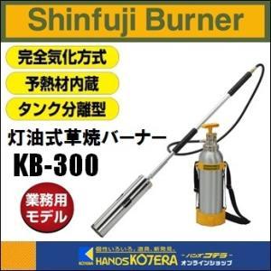 【代引き不可】【新富士バーナー】Shinfuji Burner 灯油式草焼バーナーPro Kusayaki KB-300 屋外用携帯石油バーナー|handskotera