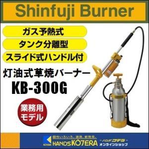 【代引き不可】【新富士バーナー】Shinfuji Burner 灯油式草焼バーナーPro Kusayaki KB-300G 屋外用携帯石油バーナー|handskotera