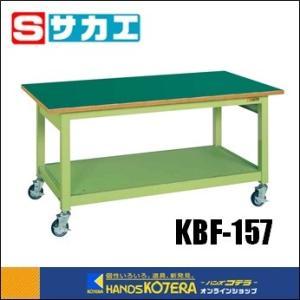 【代引き不可】【サカエ】 作業台 中量作業台 KBタイプ KBF-157|handskotera