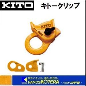 【KITO キトー】 キトークリップ KC100 適用ロープ径:8〜10mm|handskotera