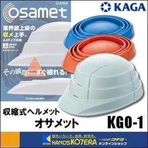 """【在庫あり】【加賀産業 KAGA】収縮式ヘルメット オサメット """"osamet"""" ホワイト・オレンジ..."""