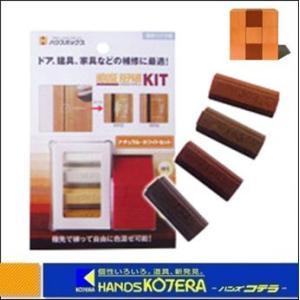 【ハウスボックス】NIKKEN 木材補修キット ハウスリペアキット Dタイプ ミディアム・ダーク 4色入|handskotera
