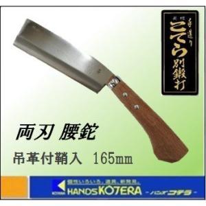 【こてら別打】【土佐刃物】 腰鉈(白)柄付 吊革付鞘入 165mm 両刃 handskotera