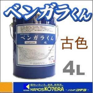 【在庫あり】【西山産業】 顔料型水性着色塗料 べんがらくん 4L 古色101〜111|handskotera