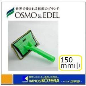【OSMO オスモ】 コテバケ 150mm巾 [オスモカラー専用道具]|handskotera
