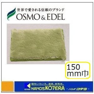 【OSMO オスモ】 コテバケスペア 150mm巾 [オスモカラー専用道具]|handskotera