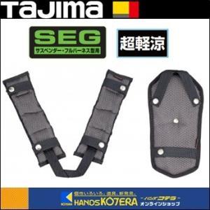 【Tajima タジマ】安全帯肩パット CKR 背中パット付 フリーサイズ KPCKR-BF SEG(サスペンダー・フルハーネス型用)超軽涼|handskotera