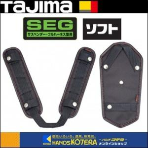 【Tajima タジマ】安全帯肩パット US  背中パット付 フリーサイズ KPUS-BF SEG(サスペンダー・フルハーネス型用)ソフト|handskotera