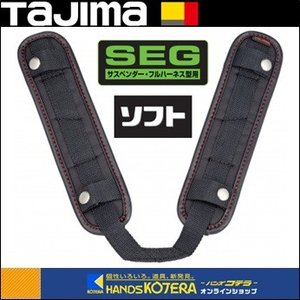 【Tajima タジマ】安全帯肩パット US フリーサイズ KPUS-F SEG(サスペンダー・フルハーネス型用)ソフト|handskotera