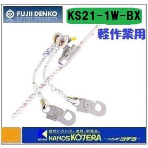 【在庫あり】【藤井電工】 傾斜面用ロリップ  KS21-1W-BX handskotera