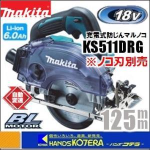 【makita マキタ】18V 125mm充電式防じん丸のこ KS511DRG 6.0Ahバッテリ+充電器+ケース付 無線連動なし handskotera