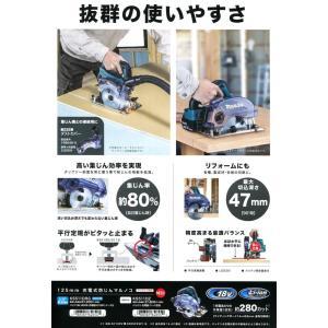 【makita マキタ】18V 125mm充電式防じん丸のこ KS511DZ 本体のみ(バッテリ・充電器・ケース別売)無線連動なし|handskotera|04