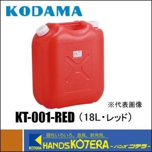 【コダマ樹脂工業】 灯油缶 18L 赤 [KT...の関連商品5