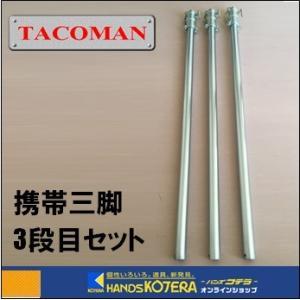 【代引き不可】【タコマン】≪重量物の吊り作業が簡単≫ 携帯三脚 KT-10用 3段目セット|handskotera