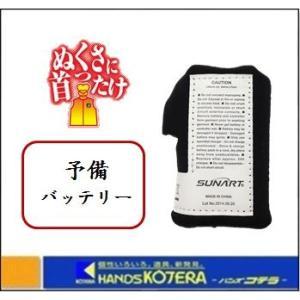 【クマガイ電工(株)】 『ぬくさに首ったけ』 シリーズ用部品 充電バッテリー (単品) handskotera