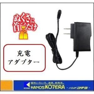 【クマガイ電工(株)】 『ぬくさに首ったけ』 シリーズ用部品 充電アダプター (単品) handskotera