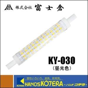 【富士倉】交換球 LEDユニット 昼光色 KY-030